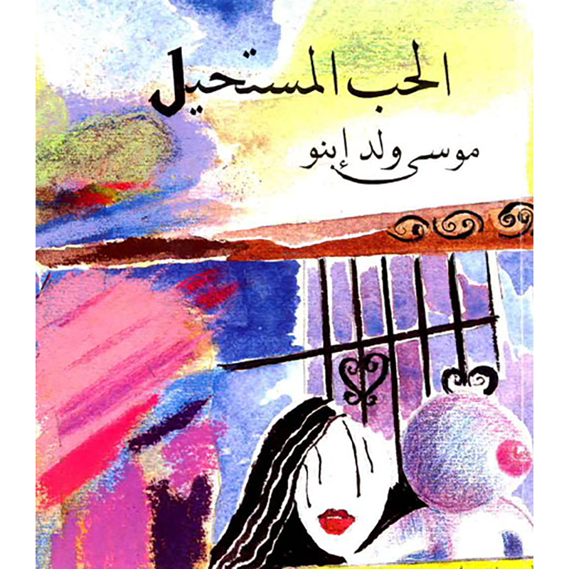 Al-hubb Al-mustaheel / L'amour Impossible by Moussa Ould