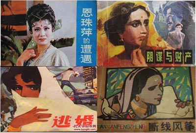 Chinese lianhuanhua (illustrated storybook) adaptations of Kati Patang
