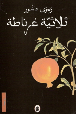 Cover image: ‫ثلاثية غرناطة‬, رضوى عاشور - stocked by the MULOSIGE libraries project