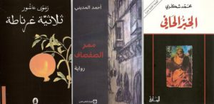 A selection of books in Arabic - coming soon to the libraries taking part in MULOSIGE's project!