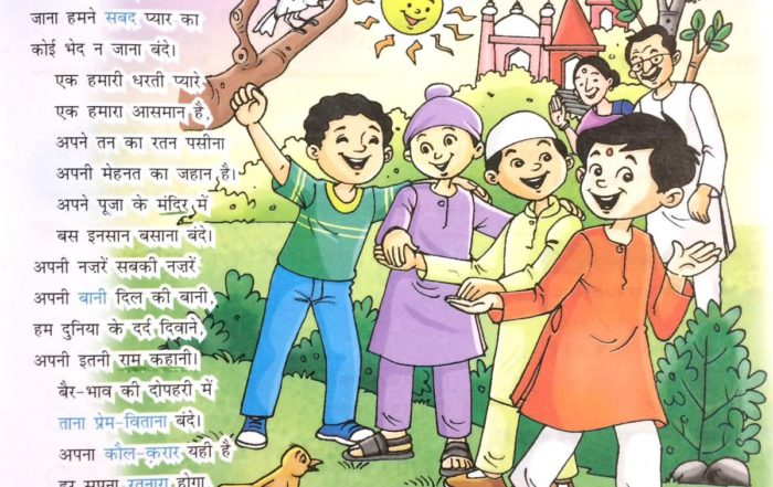 Secular Ideal in CISCE textbook